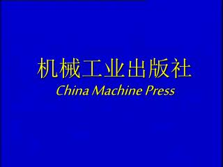机械工业出版社, 2003 ,北京 China Machinery Press, 2003, Beijing, China