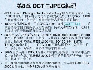 第 8 章  DCT 与 JPEG 编码