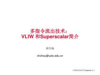 多指令流出技术: VLIW  和 Superscalar 简介