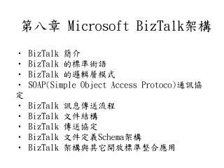 第八章  Microsoft BizTalk 架構
