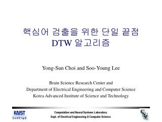 핵심어 검출을 위한 단일 끝점  DTW  알고리즘