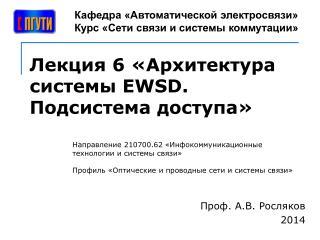 Лекция  6  «Архитектура системы  EWSD.  Подсистема доступа»