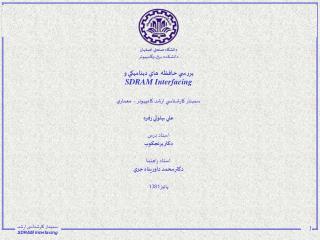 دانشگاه صنعتي اصفهان دانشكده برق وكامپيوتر بررسي حافظه هاي ديناميکي و SDRAM Interfacing