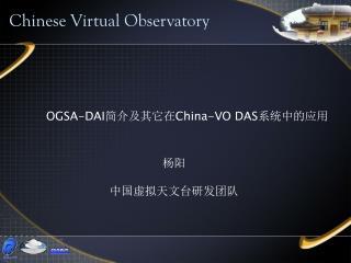 OGSA-DAI 简介及其它在 China-VO DAS 系统中的应用