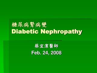 糖尿病腎病變 Diabetic Nephropathy