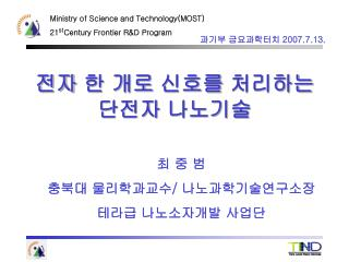 Ministry of Science and Technology(MOST) 21  Century Frontier R&D Program