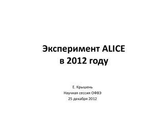 Эксперимент ALICE  в 2012 году
