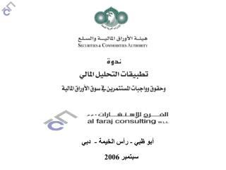 أبو ظبي  - رأس الخيمة -  دبي