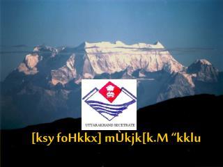 "[ksy foHkkx] mÙkjk[k.M ""kklu"