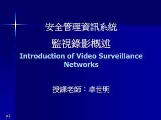 安全管理資訊系統 監視 錄影概述 Introduction of  Video Surveillance Networks