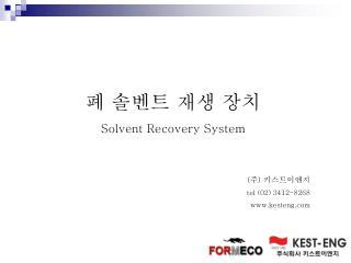 폐 솔벤트 재생 장치 Solvent Recovery System