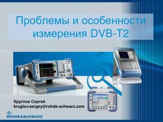 Проблемы и особенности измерения  DVB-T2