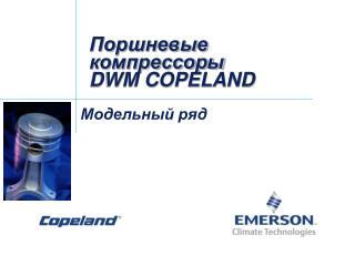 Поршневые компрессоры DWM COPELAND