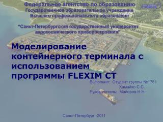 Моделирование контейнерного терминала с использованием        программы  FLEXIM CT