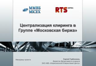 Централизация клиринга в Группе  «Московская биржа»