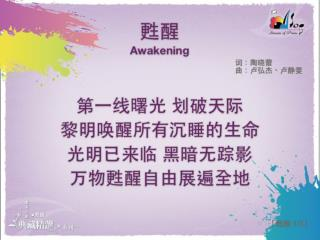 PW03 Awakening sim