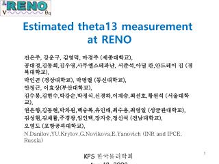Estimated theta13 measurement  at RENO