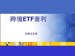 跨境 ETF 套利 创新业务部