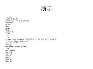 s1=�hello� s1( ?????? ) print s1( ??????????? ) type(�hello�) id(�hello�) id(s1) s2=s1 id(s2)