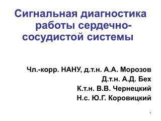 Сигнальная диагностика работы сердечно-сосудистой системы Чл.-корр. НАНУ , д.т.н.  А.А. Морозов