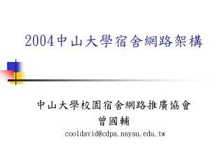 2004中山大學宿舍網路架構