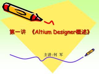 第一讲   《Altium Designer 概述 》