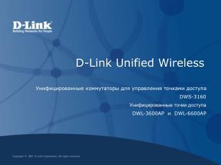 D-Link Unified Wireless