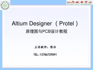 Altium Designer  ( Protel )