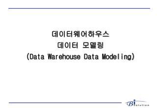 데이터웨어하우스 데이터 모델링 (Data Warehouse Data Modeling)