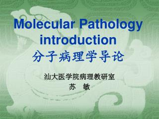 Molecular Pathology introduction 分子病理学导论