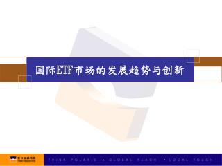 国际 ETF 市场的发展趋势与创新