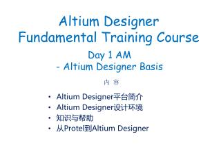 Altium Designer Fundamental Training Course