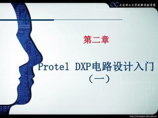 第二章  Protel DXP 电路设计入门(一)
