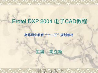 "Protel DXP 2004  电子 CAD 教程 高等职业教育""十二五""规划教材"