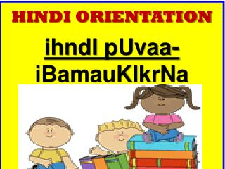 HINDI  ORIENTATION ihndI pUvaa-iBamauKIkrNa kxaa  5