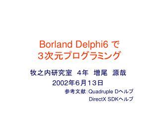 Borland Delphi6  で 3次元プログラミング