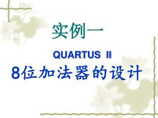 实例一 QUARTUS  II 8 位加法器的设计
