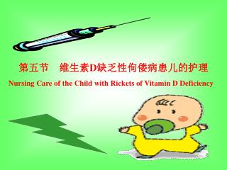 第五节 维生素 D 缺乏性佝偻病患儿的护理 Nursing Care of the Child with Rickets of Vitamin D Deficiency