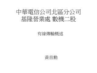 中華電信公司北區分公司 基隆營業處 數機二股
