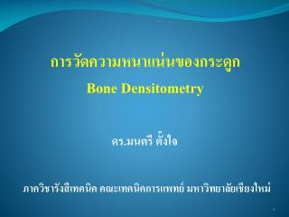 ?????????????????????????? Bone Densitometry