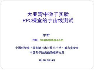 大亚湾中微子实验 RPC 裸室的宇宙线测试