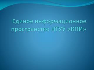 Единое информационное пространство НТУУ «КПИ»