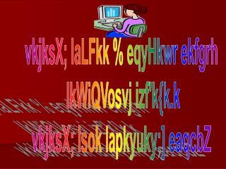 vkjksX; laLFkk % eqyHkwr ekfgrh  lkWiQVosvj izf'k{k.k vkjksX; lsok lapkyuky;] eaqcbZ