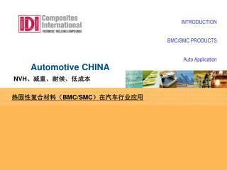 Automotive CHINA