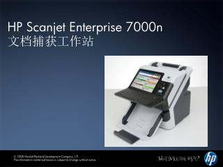 HP Scanjet Enterprise 7000n  文档捕获工作站