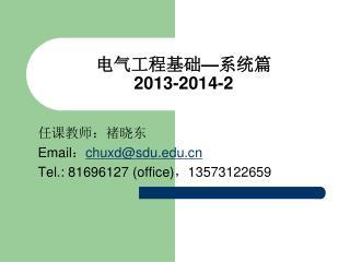 电气工程基础 — 系统篇 2013-2014-2