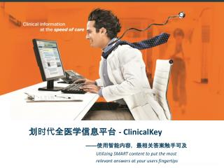 划时代 全 医学信息平台 - ClinicalKey —— 使用智能内容,最相关答案触手可及 Utilizing SMART content to put the most