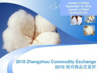 2010 Zhengzhou Commodity Exchange 2010  郑州商品交易所