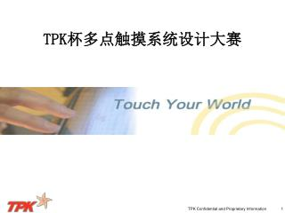 TPK 杯多点触摸系统设计大赛