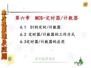 第六章   MCS- 定时器 / 计数器